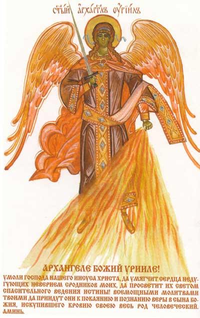 Angelas urielis